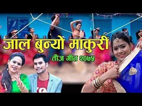 (New Nepali Teej song 2075 | Jaal bunyo makuri le | Kamal Bhattarai & Shilu Bhattarai - Duration: 4 minutes, 31 seconds.)
