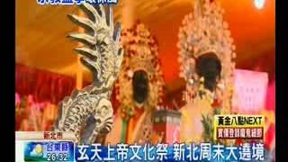 1051028--東森-2028-玄天上帝文化祭