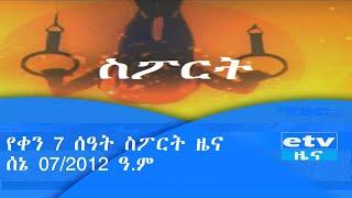 የቀን 7 ሰዓት ስፖርት ዜና...ሰኔ 07/2012 ዓ.ም|etv