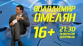 16+ із Володимиром Омеляном