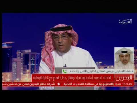 رئيس المنتدى الخليجي للامن والسلام ( القبض على خلية ارهابية  2017/3/26