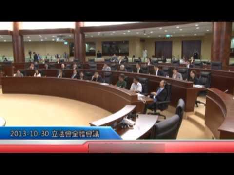 立法會全體會議20131030