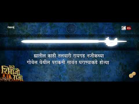 Video Trivia | Prabho Shivaji raja | History of bhawani Talwar download in MP3, 3GP, MP4, WEBM, AVI, FLV January 2017