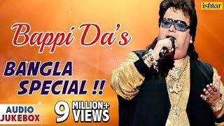 Download Video Bappi Da : Bangla Special - Evergreen Bengali Songs | Audio Jukebox | Bengali Hits MP3 3GP MP4