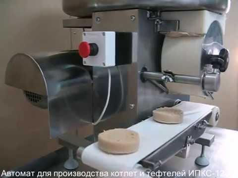 Видео: Котлетный автомат (аппарат) для производства котлет, тефтелей и фигурных полуфабрикатов ИПКС-123М.