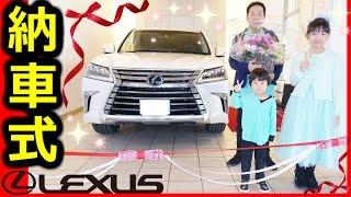 ★「レクサス納車式に行ってきたよ~!」LX570レビュー!★LEXUS LX570★