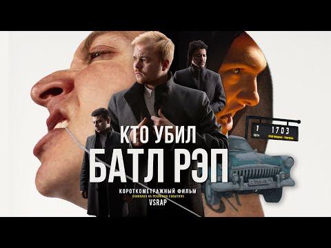 «Кто убил батл рэп» – премьера короткометражного фильма