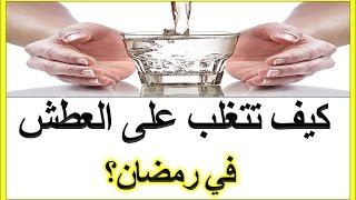 كيف تتخلص من العطش في رمضان؟, 10 طرق تمنع وتجنب الشعور بالعطش الشديد