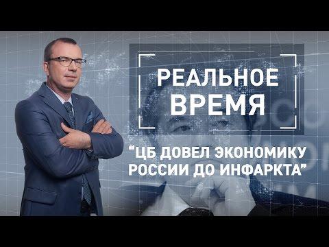 """Сергей Глазьев: """"ЦБ довел экономику России до инфаркта"""""""