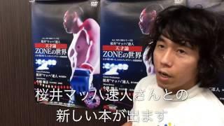 ジコサポ理事長の新刊が出ます:桜井マッハと思想家が語る「ZONEの世界 天才論」について理事長小楠健志がお話をさせていただいております