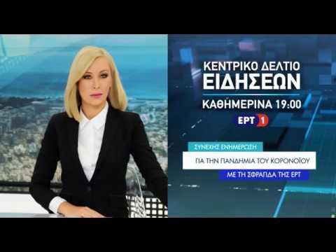 Κεντρικό δελτίο ειδήσεων στις 19:00 | trailer | ΕΡΤ