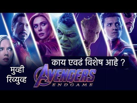 Avengers Endgame | Movie Review in Marathi | Somesh Sahne | The Postman