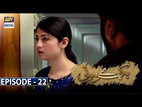 Bikhray Moti Episode 22  [Subtitle Eng]  - 20th October 2020   ARY Digital Drama
