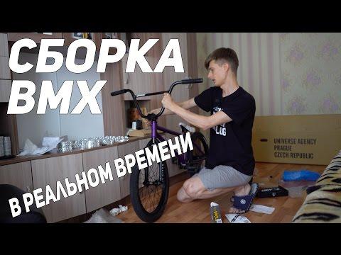 Дарю BMX подписчику. Сборка BMX в реальном времени. (видео)