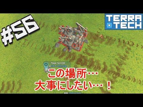 #56【Terra Tech v0.7.9.1】携行型ストレージデバイス作成に挑戦するも…?【実況】
