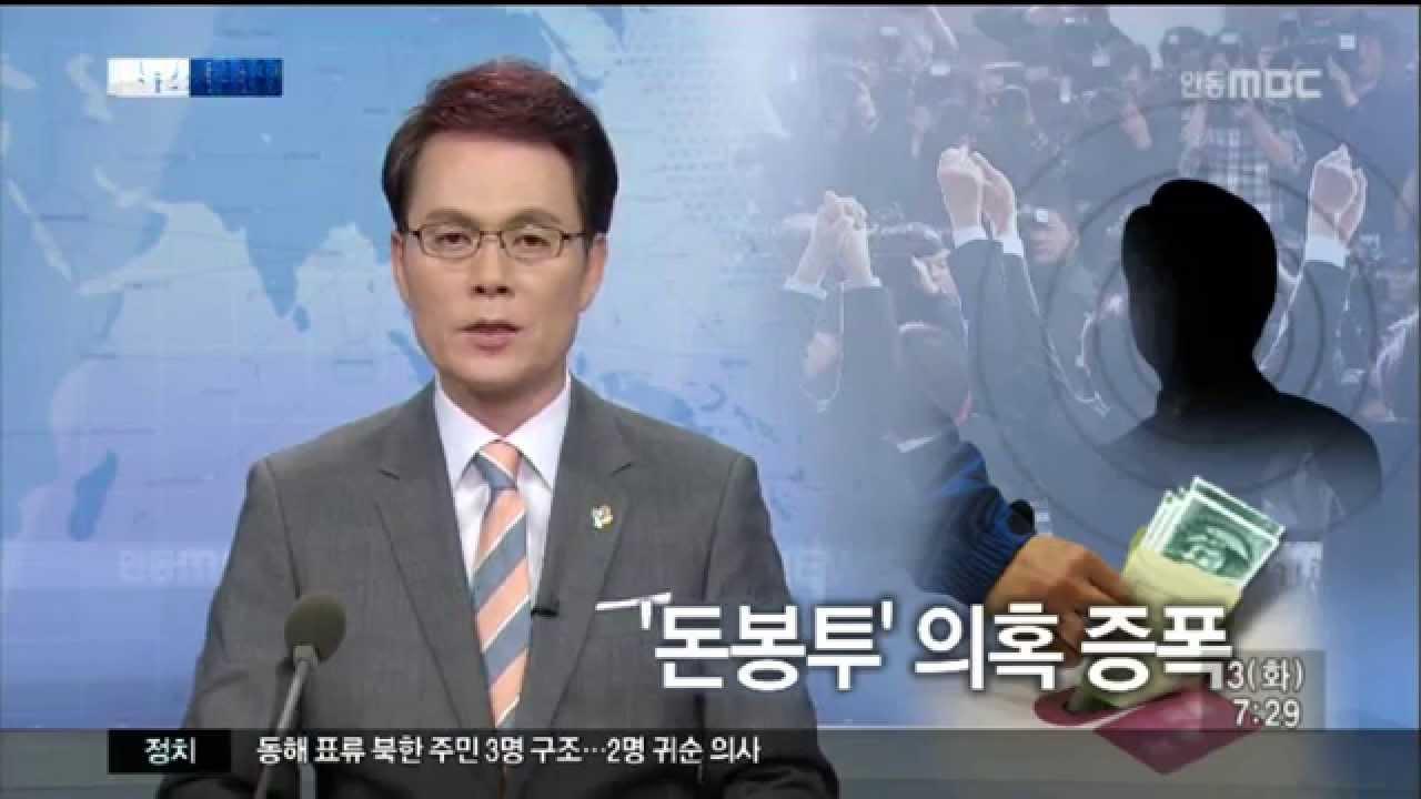 R 포항삼원]영덕군수 선거 '돈봉투' 의혹 증폭