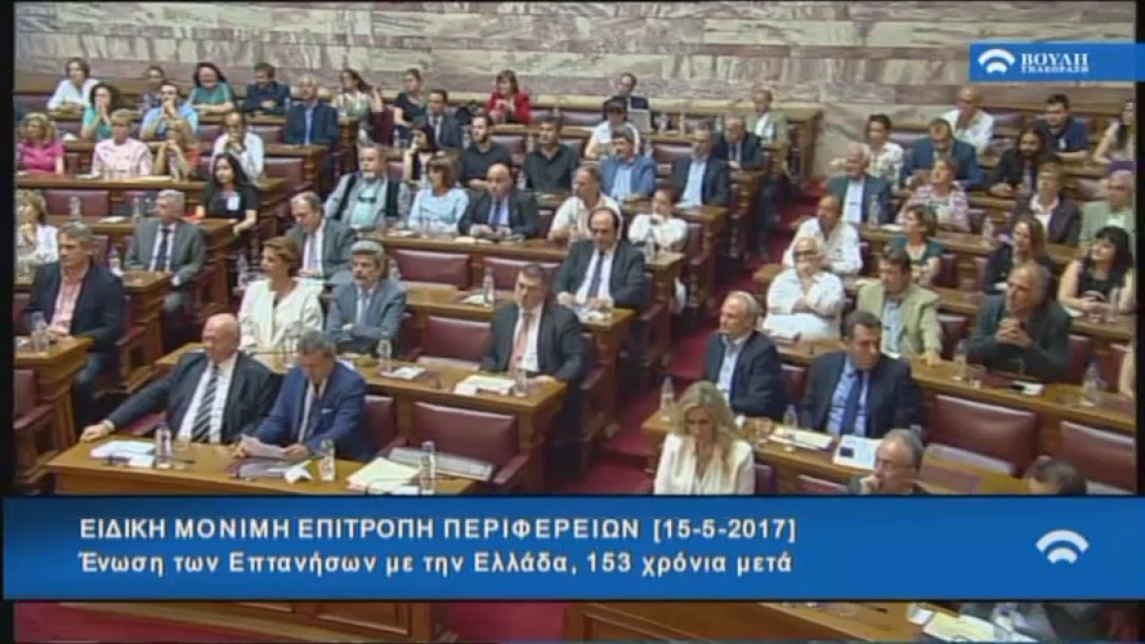 Ειδική Μόνιμη Επιτροπή Περιφερειών (Ένωση των Επτανήσων με την Ελλάδα) (15/05/2017)