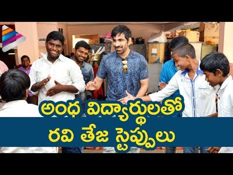 Ravi Teja Superb Dance with Visually Challenged Kids | Mehreen | #RajaTheGreat
