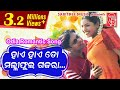Hai hai to malli phula gajara |Odia Romantic| Shakti Mishra | Sritam | Deepa | Sabitree Music