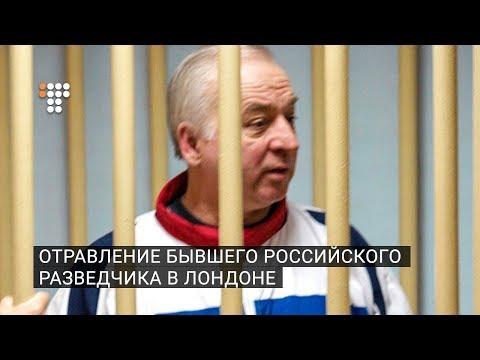 Отравление бывшего российского разведчика Сергея Скрипаля в Лондоне (видео)