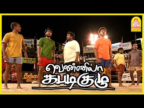 Vennila Kabadi Kuzhu Tamil Movie Scene 12