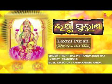 Video Laxmi Purana Oriya By Trupti Das, Pritinanda Rout Ray [Full Video Song] I Laxmi Purana download in MP3, 3GP, MP4, WEBM, AVI, FLV January 2017