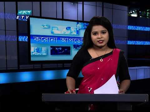 Special Bulletin Corona Virus || করোনা আপডেট || 01 PM || 16 October 2020 | ETV News