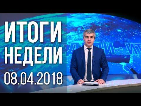 ИТОГИ НЕДЕЛИ НА ННТ 08.04.2018 год - DomaVideo.Ru