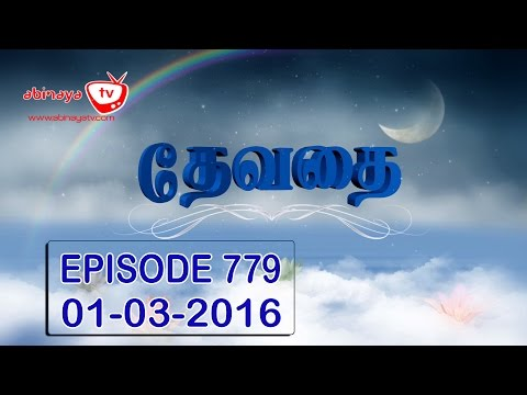 DEVATHAI-SUN-TV-EPISODE-779-01-08-03-2016