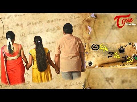 Amma Nanna Nenu   Telugu Short Film   Promotional Song   by Rajahmundry Short Film Industry
