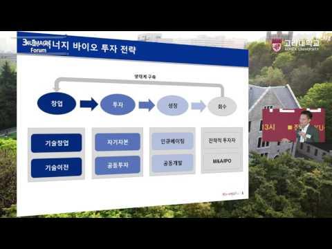 [고려대학교 Korea University] 1st KU-MAGIC Forum(바이오 창업전략 및 투자유치 전략