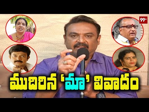 MAA President Naresh Reaction on MAA Meeting Controversy | Jeevitha | Rajasekhar