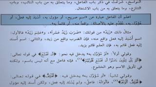 Ali BAĞCI-Katru'n-Neda Dersleri 054