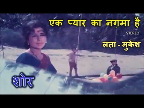 Ek Pyar Ka Nagma Hai (Stereo Remake) | Shor (1972) | Lata-Mukesh | Laxmikant-Pyarelal | Lyrics