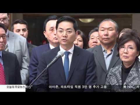 쉽지 않은 결선…'가능성은 ' 4.06.17 KBS America News
