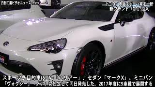 トヨタ、市販スポーツ車を一新 新ブランド「GR」投入(動画あり)