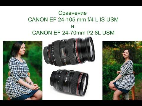 ОБЗОР ТЕСТ СРАВНИМ ОБЪЕКТИВЫ   CANON EF 24-70 mm f/2.8 L и CANON EF 24-105 mm f4L IS (видео)