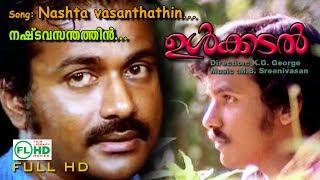 Song : Nashta vasanthathin Movie :UlkadalLyrics : O.N.VMusic : M.B.SreenivasanSinger : K.J.JesudasDirection : K.G.GeorgeS U B S C R I B Ehttps://www.youtube.com/channel/UCPKJnVrqHvxbQJkzgO71C7A?sub_confirmation=1