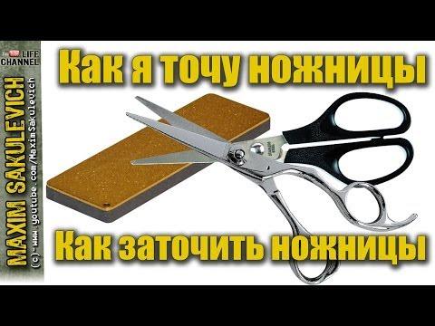 Как правильно заточить ножницы в домашних условиях