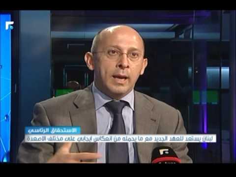 لبنان يستعد لعهد جديد من الانعكاسات الايجابية على كافة الاصعدة