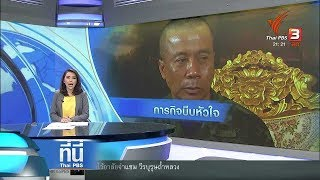Download Lagu ที่นี่ Thai PBS : ประเด็นข่าว (13 ก.ค. 61) Mp3