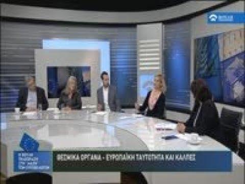 """Η Βουλή Τηλεόραση στη """"Μάχη"""" των Ευρωεκλογών.  (07/05/2019)"""
