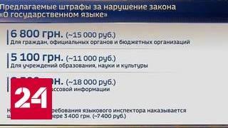 Попытка запрета: Киев хочет загнать русский язык в гетто