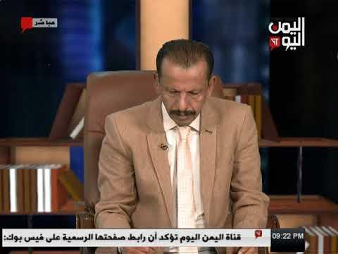 اليمن اليوم 20 11 2017