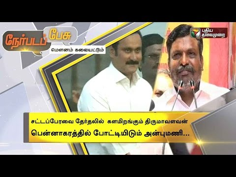 Nerpada-Pesu-Vaiko-Thirumavalavan-entering-the-fray-in-the-assembly-elections-Part-1-18-04-2016