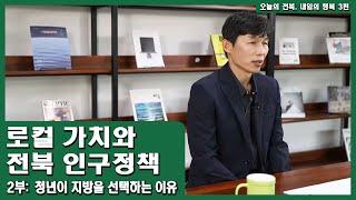 3편 로컬 가치와 전북 인구정책_2부