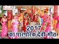 2017 का पारंपरिक गीत.Parmparik Geet.Divya Morya.New Bhojpuri Hit Devi Geet Songs