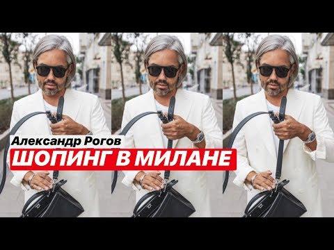влог #24. Александр Рогов. Шопинг в Милане видео