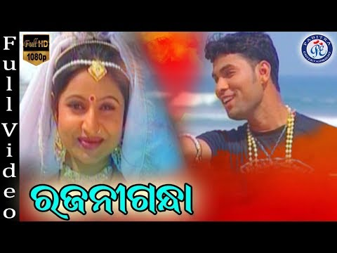 Video Rajanigandha - Superhit Odia Romantic Song Rajanigandha By Binod Rathore download in MP3, 3GP, MP4, WEBM, AVI, FLV January 2017