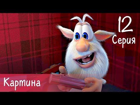 Буба - Картина - 12 серия - Мультфильм для детей (видео)
